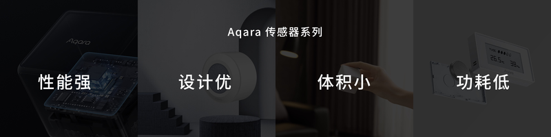 Aqara 2021发布会 不做入口要做更懂你的全屋智能 智能公会