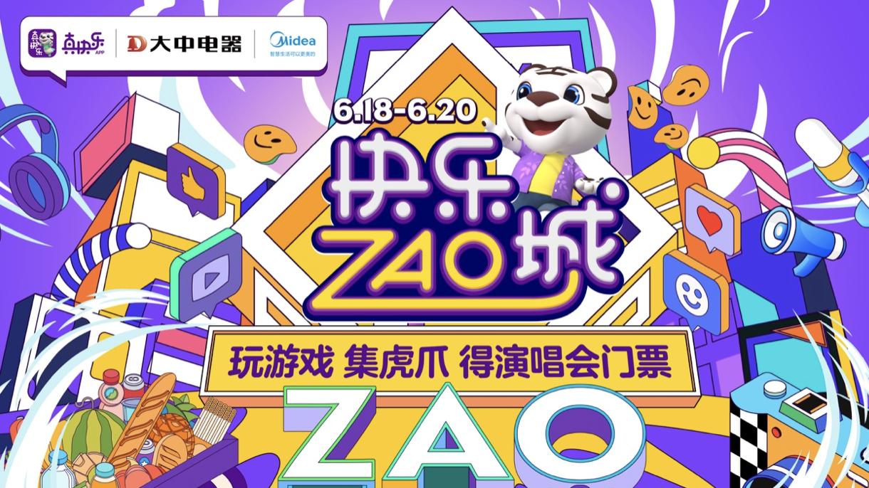 大中电器中塔店,国潮再ZAO嗨翻天 智能公会
