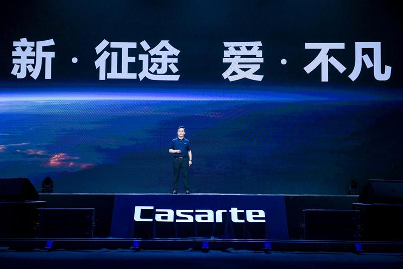 今天,卡萨帝换道场景品牌 智能公会