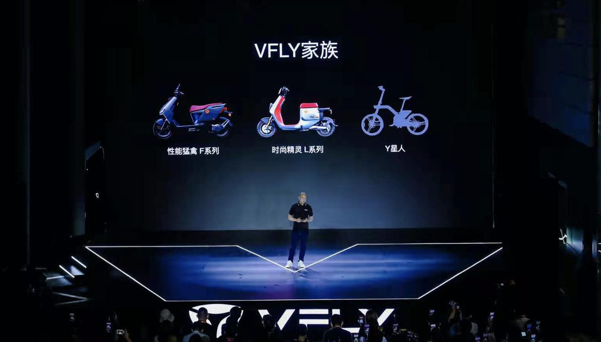 率先入局新赛道!雅迪城市高端品牌VFLY正式发布,重新定义行业高端 智能公会
