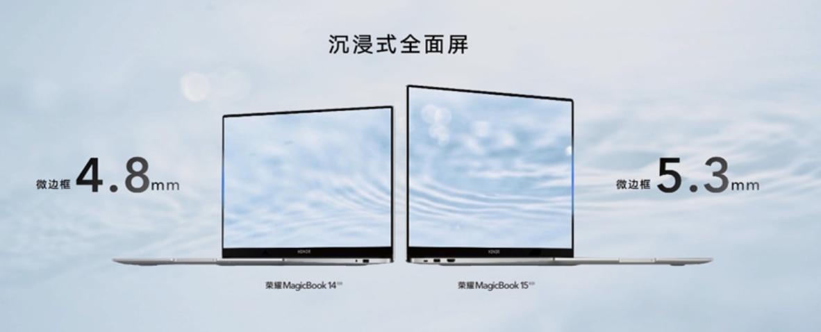 荣耀MagicBook 14/15锐龙版2021款今日发布:首销优惠价4199元起 智能公会