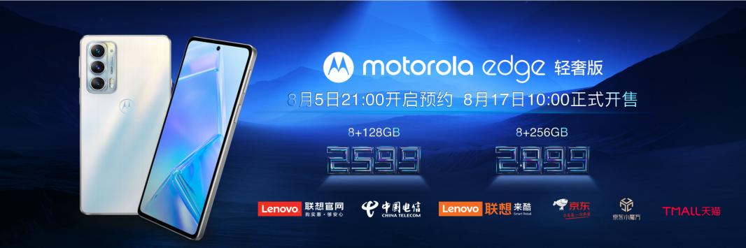 2399元起,摩托罗拉edge双新机发布:亿级像素轻薄影像旗舰 智能公会